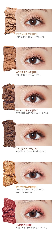 NEW KitKat x Etude House Play Color Eyes Mini eye shadow kit